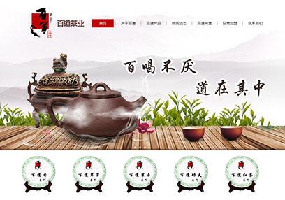 湄潭百道茶业(官网)